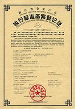 C型X型电阻式焊钳执行标准备案登记证