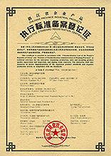 ZW系列弹簧平衡器执行标准备案登记证