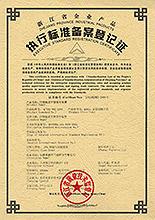 ZT型轨道平移滑车装置执行标准备案登记证